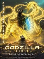 [日] 哥吉拉:噬星者 (GODZILLA:The Planet Eater) (2018)