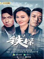 [港] 鐵探 (The Defected) (2019)