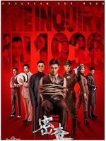 [中] 密查 (The Inquiry in 1938) (2018)