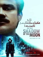 [美] 凶月 (In the Shadow of the Moon) (2019)