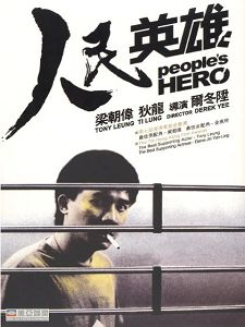 [港] 銀行風雲 (People's Hero) (1987)
